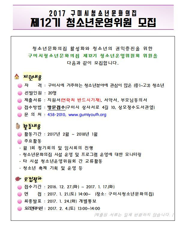 2017 청소년운영위원 모집 공고문.JPG