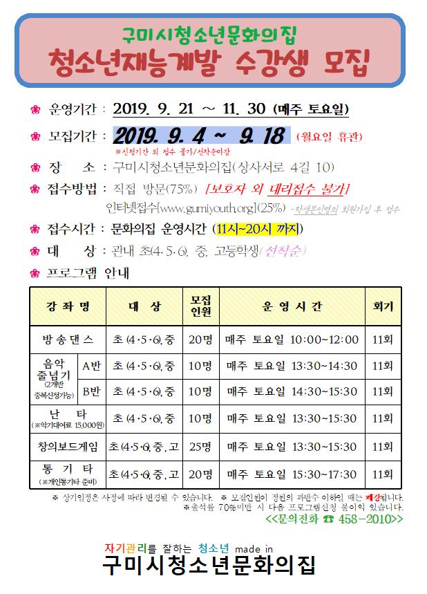 2019 하반기재능계발 홍보지2.PNG