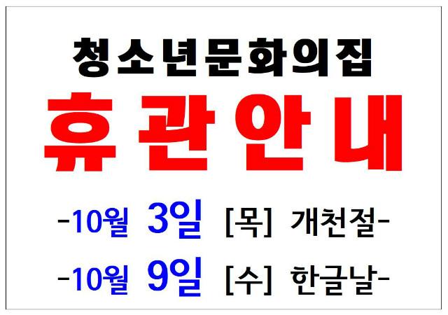 2019 개천절, 한글날 휴관안내.JPG