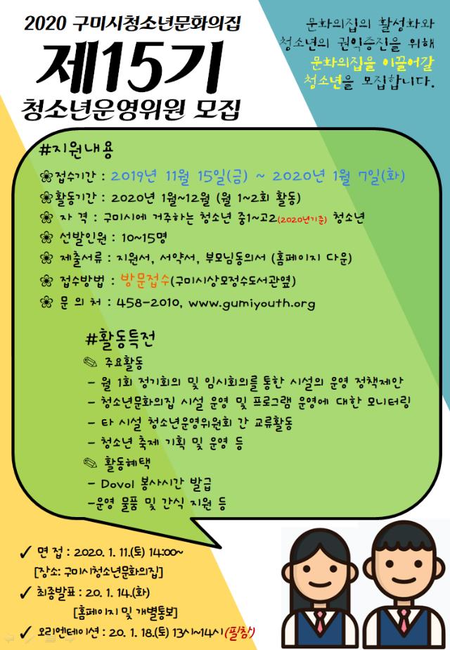 2020 청소년운영위원회 모집홍보지.png