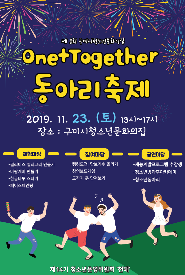 2019 동아리축제 홍보지.png