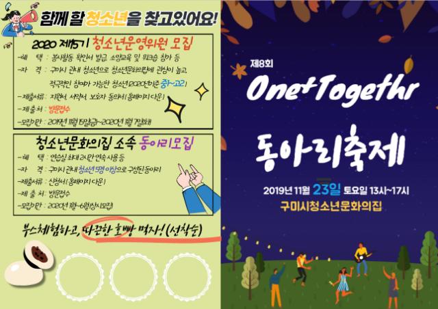 2019 동아리축제 안내지1.png