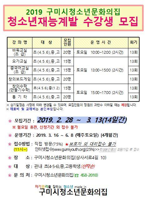2019 상반기 재능계발.JPG