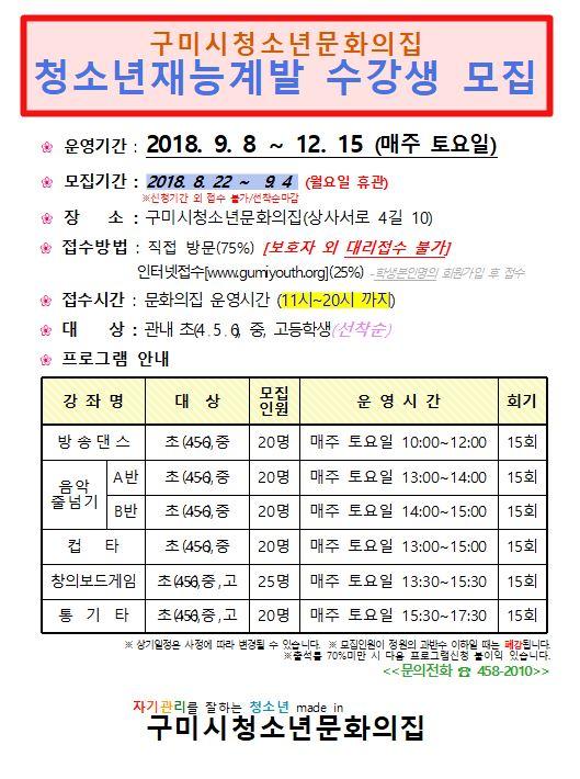 2018 하반기 재능계발.JPG