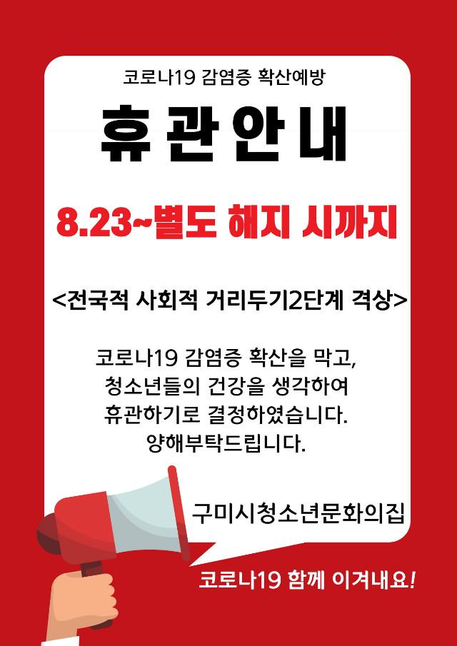 코로나19로 인한 하반기 문화의집 휴관.jpg