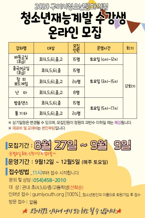 2020 하반기재능계발프로그램 수강생온라인모집 홍보지.png