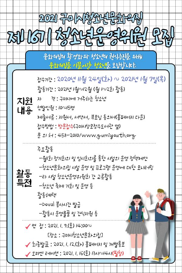 2021 제16기 청소년운영위원 모집 홍보지(웹용).jpg